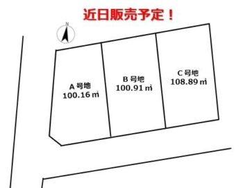 高槻市昭和台町 建築条件付土地(全3区画)
